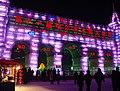 Harbin 11th Ice and snow.jpg