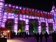 Harbin 11th Ice and snow.jpg