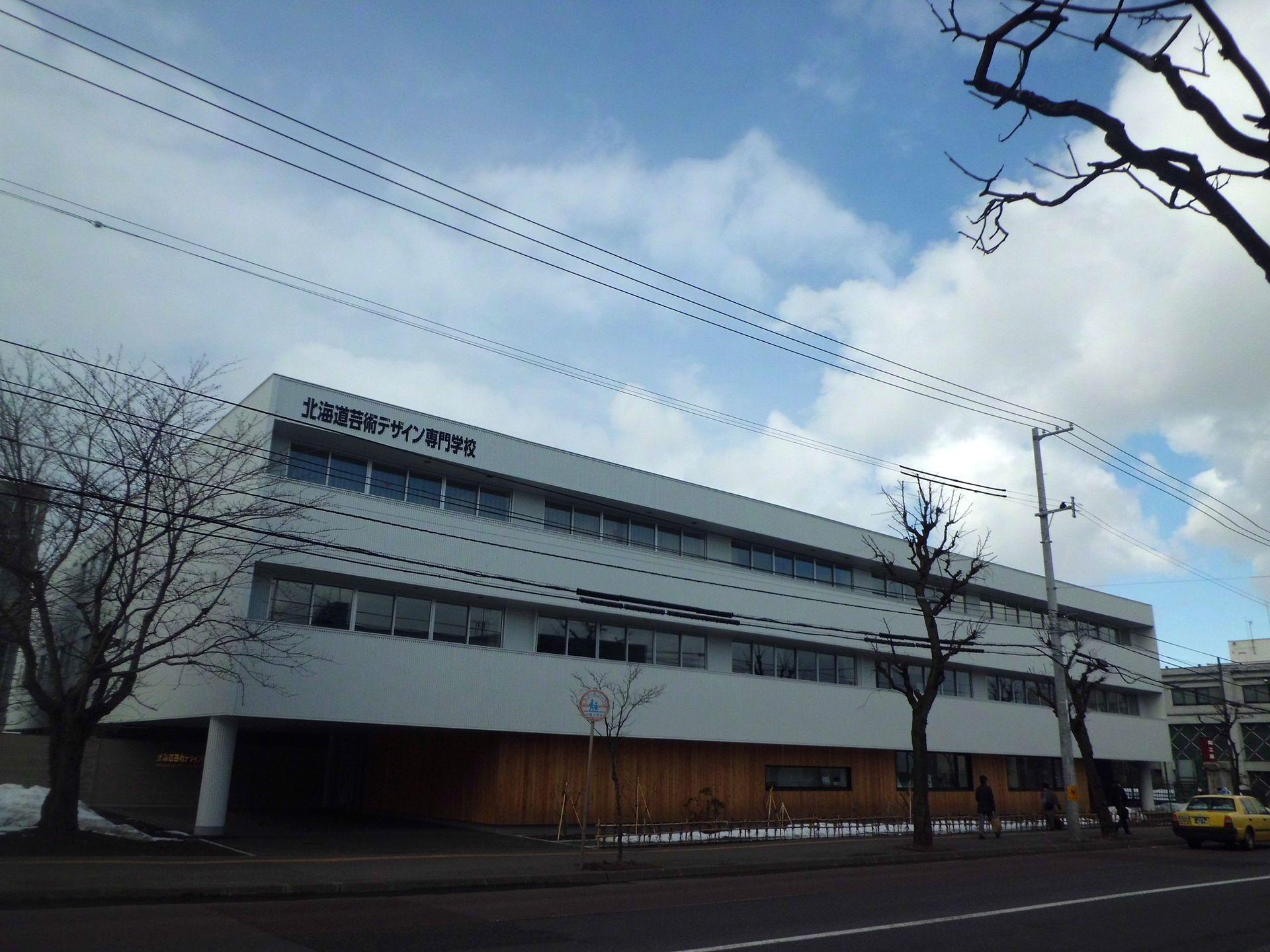 Mainline Art And Design : 北海道芸術デザイン専門学校 wikipedia