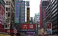 Hong Kong street (3360072615).jpg