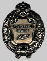 Honoured ecologist of the Russian Federation. Breast Badge.jpg