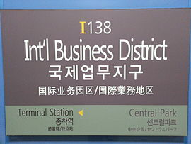 International Business District Station.jpg