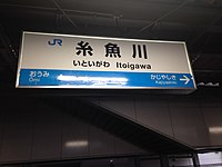 Itoigawa Station Sign (Hokuriku Main Line).jpg