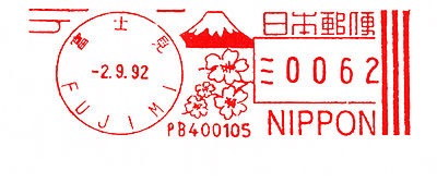 Japan stamp type AA10.jpg