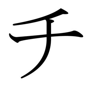 Chi (kana) - Image: Japanese Katakana CHI