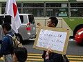Japanese conservative holds a placard on pro-sengoku38 02.jpg