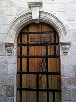 Jerusalem Station 6 door.jpg