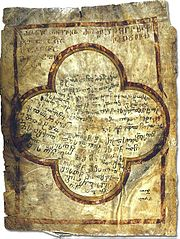 The Jruchi Gospels, a 10th-century Georgian manuscript.