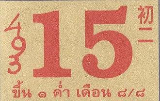 Thai lunar calendar - Image: July 15 2007