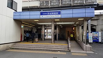 Keisei Sekiya Station - The station entrance in March 2017