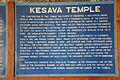 Keshava Temple - Hoarding, Somanathapura.jpg