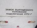 Kiev ukraine 1076 state aviation museum zhulyany (192) (5869905331).jpg