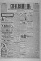 Kievlyanin 1905 106.pdf
