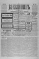 Kievlyanin 1905 210.pdf