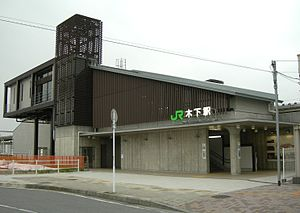 Kioroshi Station - Kioroshi Station south exit