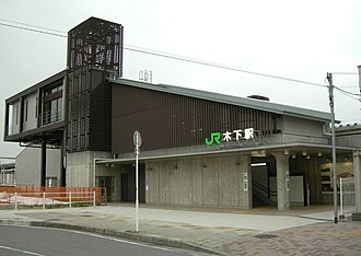 Kioroshi Station - Kioroshi Station south exit