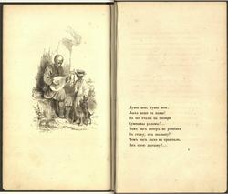 Kobzar1840.png