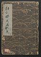 Kyoka Kijin Gazo-shu-Poems on Portraits of the Famous and the Infamous MET JIB94 001.jpg