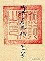 Léon Sogny est élevé à la dignité nobiliaire de baron d'An Binh - L'Association des Amis du Vieux Huế (保大拾肆年 - 1939) 02.jpg