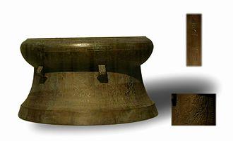 Triệu dynasty - Image: LBW M1 bronze drum