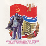 LKP-80. Postal cover of the Soviet Union. Riga. Fragment.png