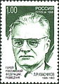 Leonid Kvasnikov on Russian stamp.jpg