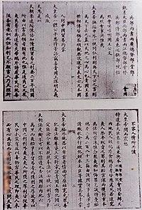 """Lin Zexu's """"memorial"""" (摺奏) written directly to Queen Victoria"""