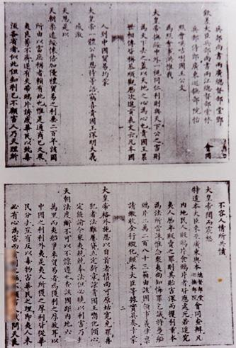 Letter by Lin Zexu to Queen Victoria of the United Kingdom