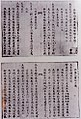 Letter by Lin Zexu to Queen Victoria of the United Kingdom.jpg