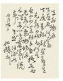 Letter of Baek In-geol.PNG