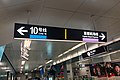 Line name directory at CAE Sanyuanqiao Station (20200113134042).jpg