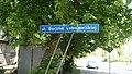 Lublin-Boczna-Lubomelskiej-street-sign-120529-02.jpg