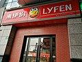 Lyfen Store at Huanlong Department Store.jpg