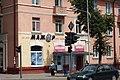 Maladzyechna, Belarus - panoramio (103).jpg
