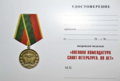 Medal «90 years of the military commandant's office of St. Petersburg».png