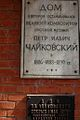 Memorial plaques Tchaikovsky House 2006.jpg