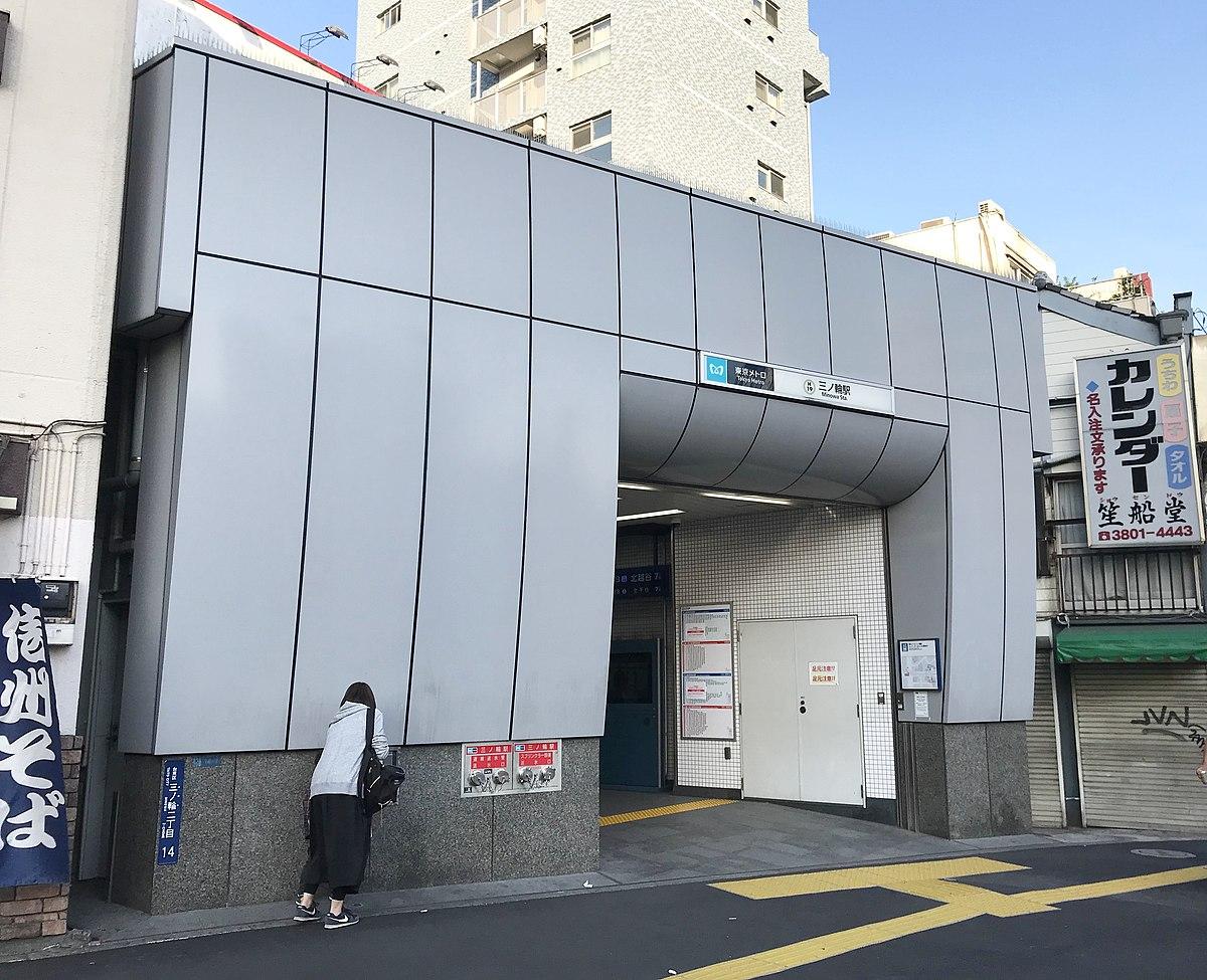 Minowa-station-building-Exit3.jpg