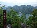 Mount Tenbō, summit view.jpg