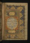 Muhammad ibn Mustafa Izmiri - Right Side of an Illuminated Double-page Incipit - Walters W5771B - Full Page.jpg
