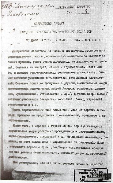 File:NKVD Order No. 00447.jpg