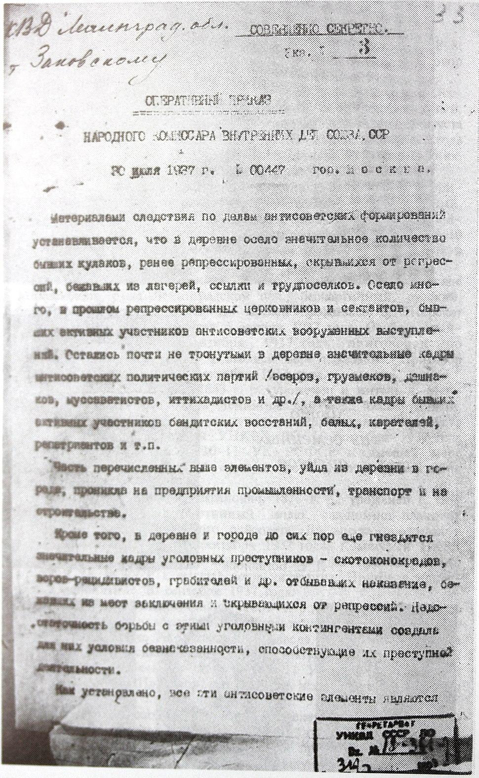 NKVD Order No. 00447