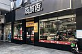 Nanchengxiang restaurant at Guangqumen (20200809122738).jpg