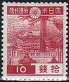 Nikko 10sen stamp in 1938.JPG