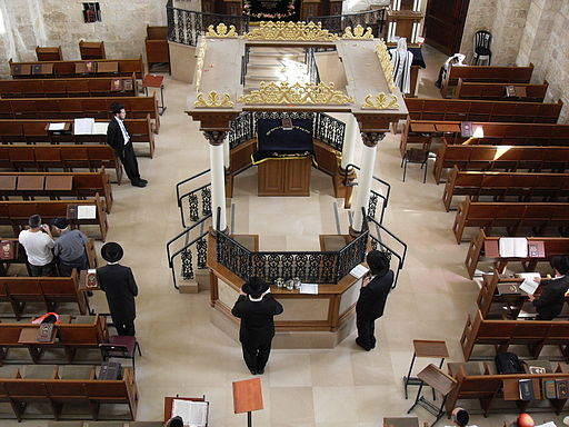 Old Jerusalem Hurva Synagogue Bimah