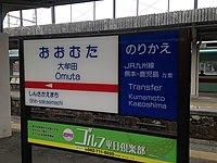 Omuta Station Sign (Nishitetsu).jpg