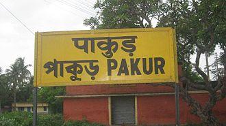 Pakur railway station - Image: Pakur nameboard