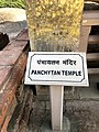 Panchytan Temple.jpg