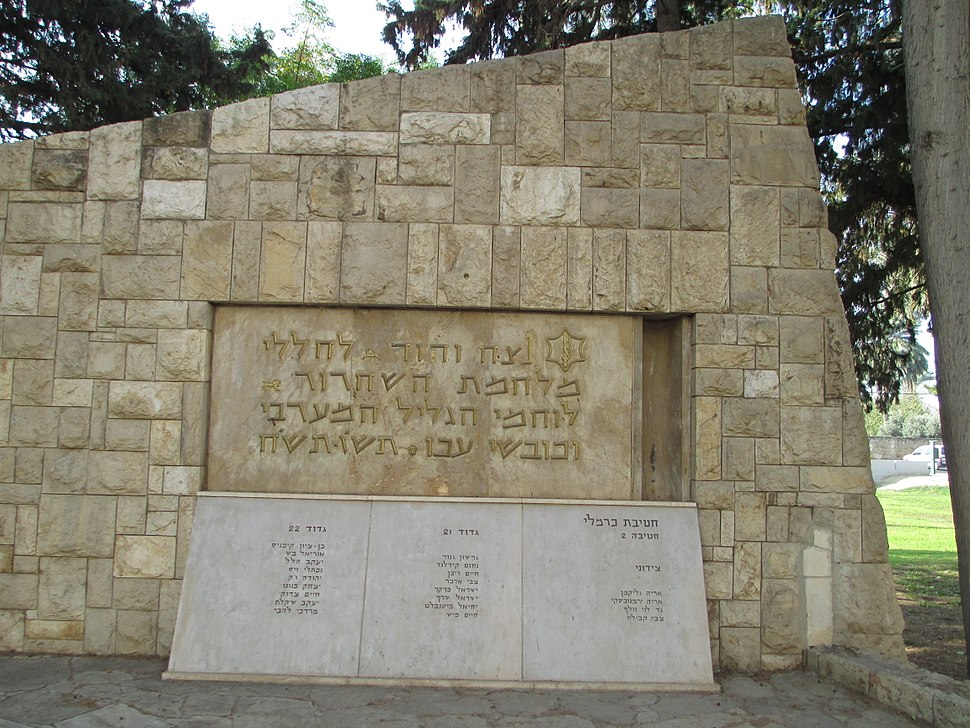PikiWiki Israel 28221 Independence War memorial in Acre