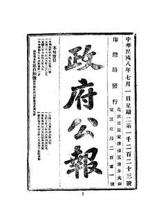ROC1919-07-01--07-15政府公报1223--1235.pdf