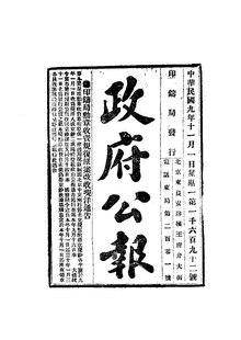 ROC1920-11-01--11-30政府公报1692--1721.pdf